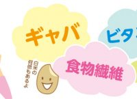 14_hatugagenmai_eiyou_t2