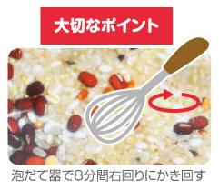 酵素玄米のかき混ぜ方