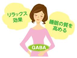 GABA摂取でリラックス効果