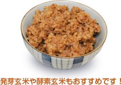 玄米食のアレンジ