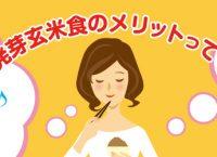 38_hatsugagenmai_syokuji_kouno_t